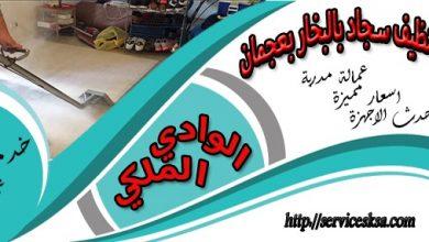 شركة تنظيف سجاد بالبخار عجمان
