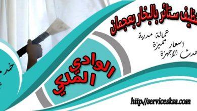 شركة تنظيف ستائر بالبخار عجمان