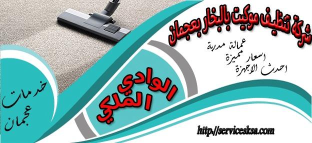 شركة تنظيف موكيت بالبخار عجمان