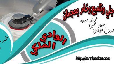 شركة جلى و تلميع رخام فى عجمان